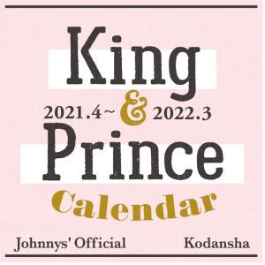 【カレンダー】予約締め切り間近❗️締め切り日、特典、カレンダーの形態は❓岸くんワードトレンド入り✨#キンプリシーズンズ