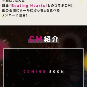 【CD,CM】ぷっちょの新CM告知に新曲の曲名が✨クールでキレッキレダンスが楽しみ💕