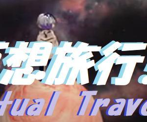 仮想旅行!!Virtual Travelに行こう!!