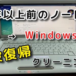 VistaのPCにWindows10をインストールして現役復帰(クリーニング編)