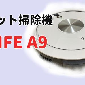 ILIFE「A9」コスパ最強ロボット掃除機の性能はいかに