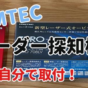 COMTEC(コムテック)ZERO708LVの取り付け