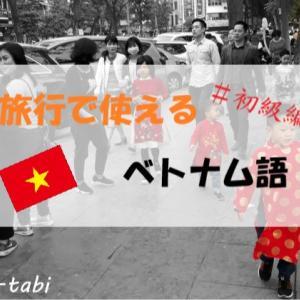 ベトナム語 ベトナム旅行で使えるベトナム語 #初級編