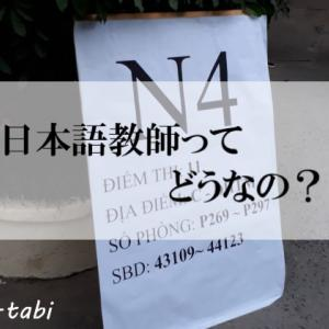 日本語教師|海外で働きたい人が選びがち。日本語教師ってどうなの?