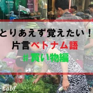 ベトナム語 とりあえず覚えたい!片言会話10フレーズ#買い物編