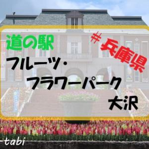 兵庫県|1日中遊べる道の駅 神戸フルーツ・フラワーパーク大沢