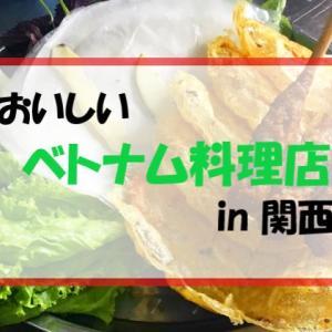 関西で美味しいベトナム料理が食べられるお店をご紹介!