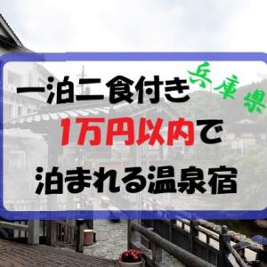 兵庫県|【一泊二食付き】1人1万円以内で泊まれる温泉宿5選!