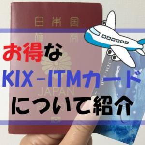 KIX-ITMカード|絶対得する!無料で作れる関空利用者へオススメしたいポイントカード!