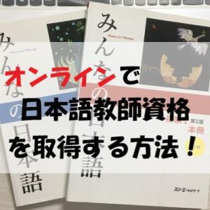 オンラインのみで完結!日本語教師資格取得方法