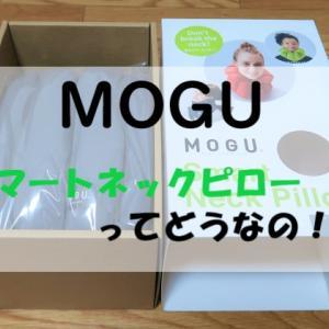【オススメ】MOGU-モグ- 安心の360°フィット ネックピロ―