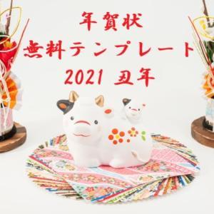 【2021年・令和3年・丑年】年賀状 無料イラスト・テンプレート 素材サイトまとめ