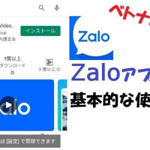 【ベトナム版LINE】Zalo(ザロ)の基本的な使い方を日本語で説明