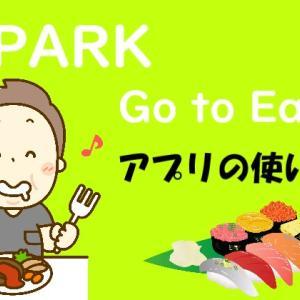 【EPARK】Go to Eatでポイントをもらう方法!得するアプリの使い方。