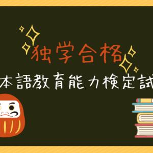 独学でも合格できる!日本語教育能力検定試験について紹介