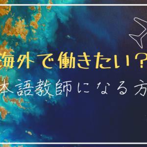 海外で働きたい方にオススメ!日本語教師になる方法