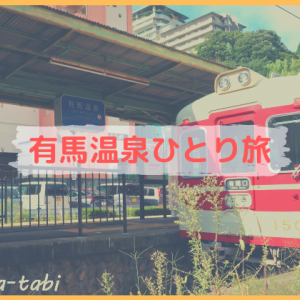【Go To Travel】お得に敷居が高いイメージだった有馬温泉ひとり旅してきた話