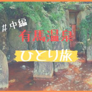 【Go To トラベルでお得な旅】有馬温泉ひとり旅してきた! 中編