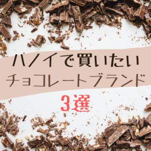ベトナム【ハノイ】 ハノイの女子土産はチョコレートで決まり!【オススメ3ブランド】