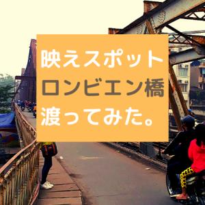 ベトナム【ハノイ】 インスタ映えスポット!ロンビエン橋渡ってみよう!!