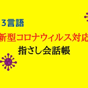 ベトナム語 新型コロナウィルス感染症に対応した指さし会話帳が便利!【アジア圏の言語】