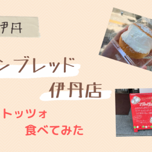 伊丹 サンブレッド 伊丹店で話題のパン「マリトッツォ」を買って食べてみた!