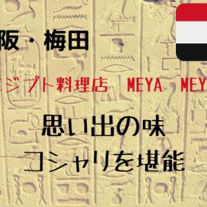 大阪・梅田 懐かしの味「コシャリ」が食べたくてエジプト料理店『MEYA MEYA』に行ってきた。