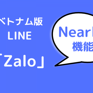 【ベトナム版LINE】Nearbyがない!?と探している方へ仕様変更情報