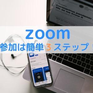 【zoomの使い方】スマホアプリで3ステップで会議に参加!アカウント登録は不要!