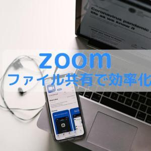 【zoom】スマホ/パソコンアプリのファイル共有で情報共有を効率的に!