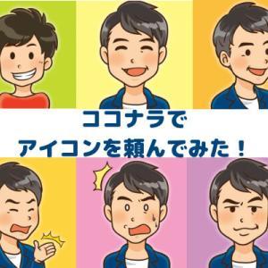 【coconala体験談】ココナラでブログ・SNS のアイコンを依頼してみた!