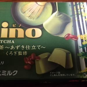【コンビニアイス】ピノ宇治抹茶〜あずき仕立て〜日本料理くろぎ監修 を食べてみました。