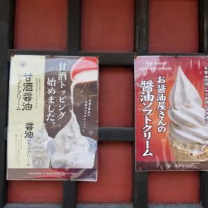 茨城の老舗醤油店 黒澤醤油店はソフトクリームも超絶品!