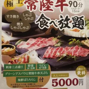 【水戸】「薫風 梅み月」常陸牛食べ放題ディナー【肉】