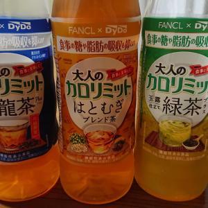 【糖と脂肪はおいしいが・・・】おすすめ!大人のカロリミット茶