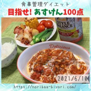 ダイエット記録210610 あすけん79点 体組成計 HCS-FSG01