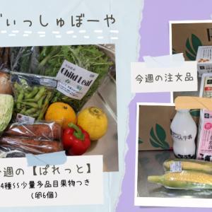 らでぃっしゅぼーや お野菜わんさか、やっぱとうもろこしウマ!