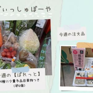 今週のらでぃっしゅぼーやは珍しいお野菜多かった(3つだけどw)