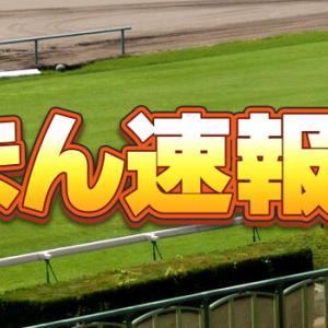 【競馬】笠松競馬全関係者調査
