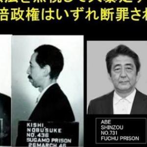 【政治】安倍政権の疑惑 検討・追求スレ【日本の状態を知ろう】