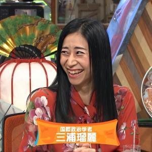 【政治】三浦瑠璃とかいうおばさんww【コロナ】