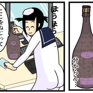 シャンパンの開ける方法が分からずぐぐったのは良いが…