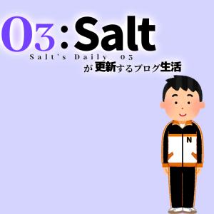 Saltのしおり#03