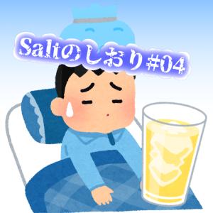 Saltのしおり#04
