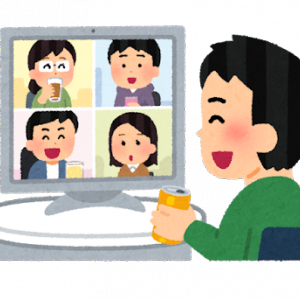 オンライン飲み会は、独り飯より楽しめるか?(オンライン帰省にも備えられます)