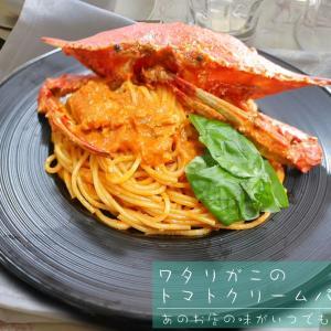 初めてちゃんとしたレシピをご紹介☆ワタリガニのトマトクリームパスタ