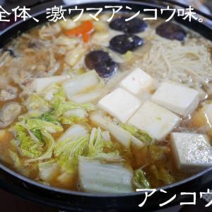 アンコウの旨みは野菜からお米まで行き渡る!これぞ美味!アンコウ鍋