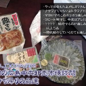 番外編 久々の広島中央市場訪問!そして、最近感じたことを綴ります