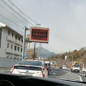 今朝こ広島〜山口間の2号線はアウトでした