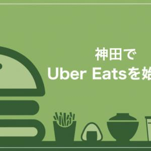 Uber Eats(ウーバーイーツ)神田エリアを徹底解説!人気の店舗10選や登録方法、稼ぐコツは?